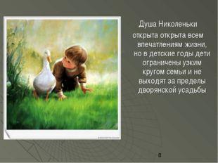 Душа Николеньки открыта открыта всем впечатлениям жизни, но в детские годы де