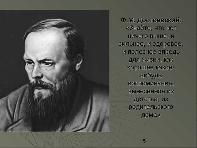 Ф.М. Достоевский: «Знайте, что нет ничего выше, и сильнее, и здоровее, и пол...