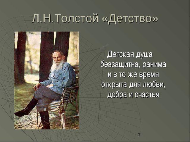 Л.Н.Толстой «Детство» Детская душа беззащитна, ранима и в то же время открыта...