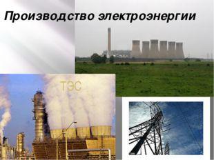 Производство электроэнергии ТЭС