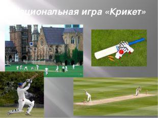 Национальная игра «Крикет»
