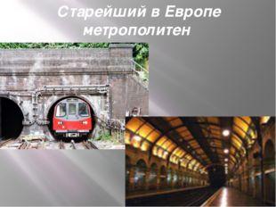 Старейший в Европе метрополитен