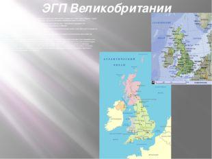 ЭГП Великобритании Соединенное Королевство Великобритании и Северной Ирландии