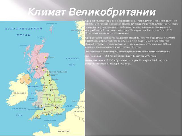 Климат Великобритании Средняя температура вВеликобританиивыше, чем в других...