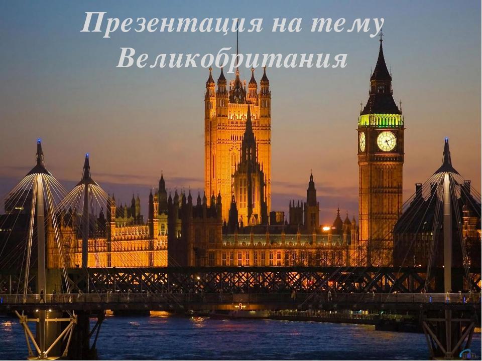 Презентация на тему Великобритания