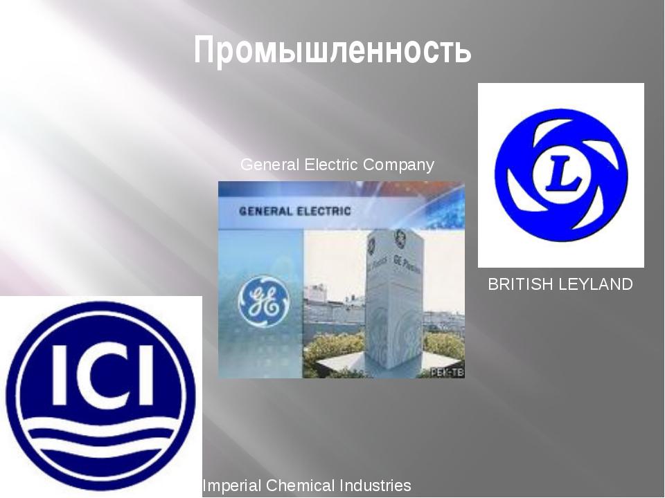 Промышленность Imperial Chemical Industries BRITISH LEYLAND General Electric...