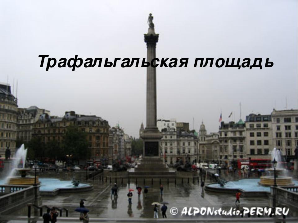 Трафальгальская площадь