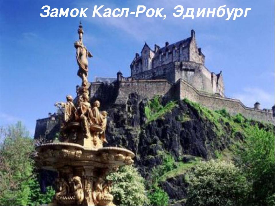 Замок Касл-Рок, Эдинбург