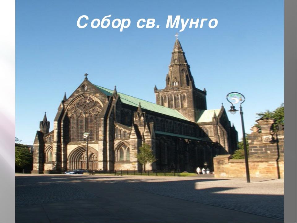 Собор св. Мунго