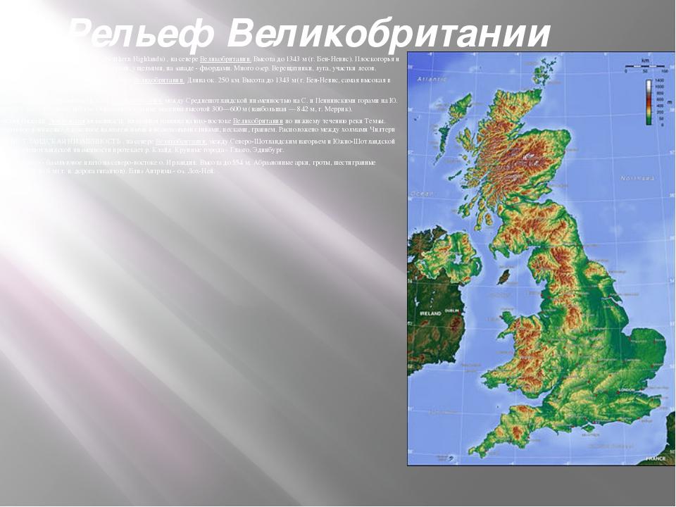 Рельеф Великобритании СЕВЕРО-ШОТЛАНДСКОЕ НАГОРЬЕ (Northern Highlands) , на се...