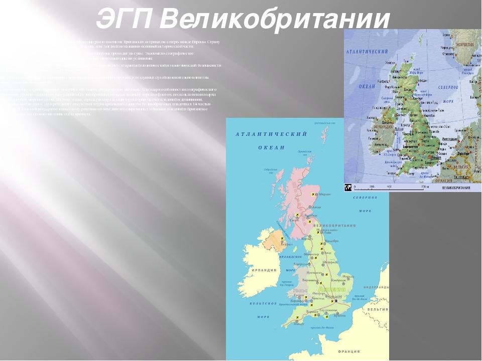 ЭГП Великобритании Соединенное Королевство Великобритании и Северной Ирландии...