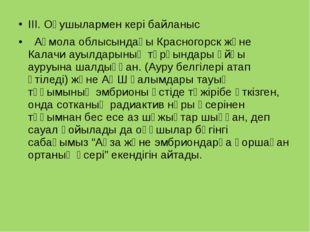 ІІІ. Оқушылармен кері байланыс Ақмола облысындағы Красногорск және Калачи ауы