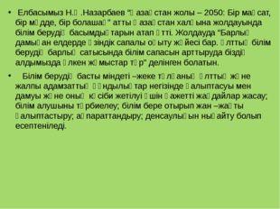 """Елбасымыз Н.Ә.Назарбаев """"Қазақстан жолы – 2050: Бір мақсат, бір мүдде, бір б"""