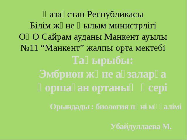 Қазақстан Республикасы Білім және Ғылым министрлігі ОҚО Сайрам ауданы Манкент...