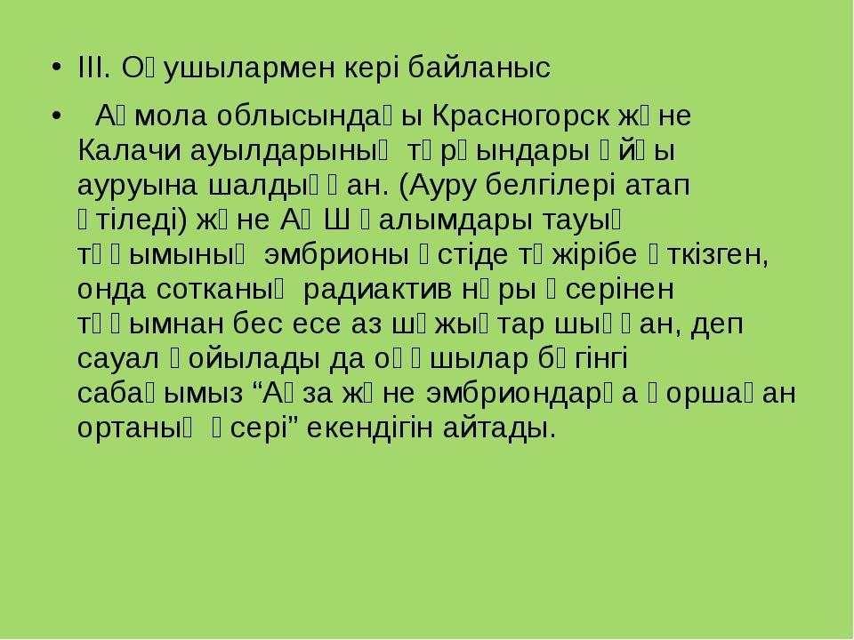 ІІІ. Оқушылармен кері байланыс Ақмола облысындағы Красногорск және Калачи ауы...