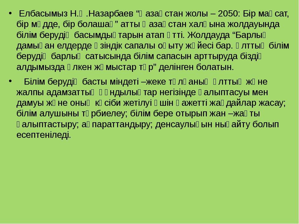 """Елбасымыз Н.Ә.Назарбаев """"Қазақстан жолы – 2050: Бір мақсат, бір мүдде, бір б..."""