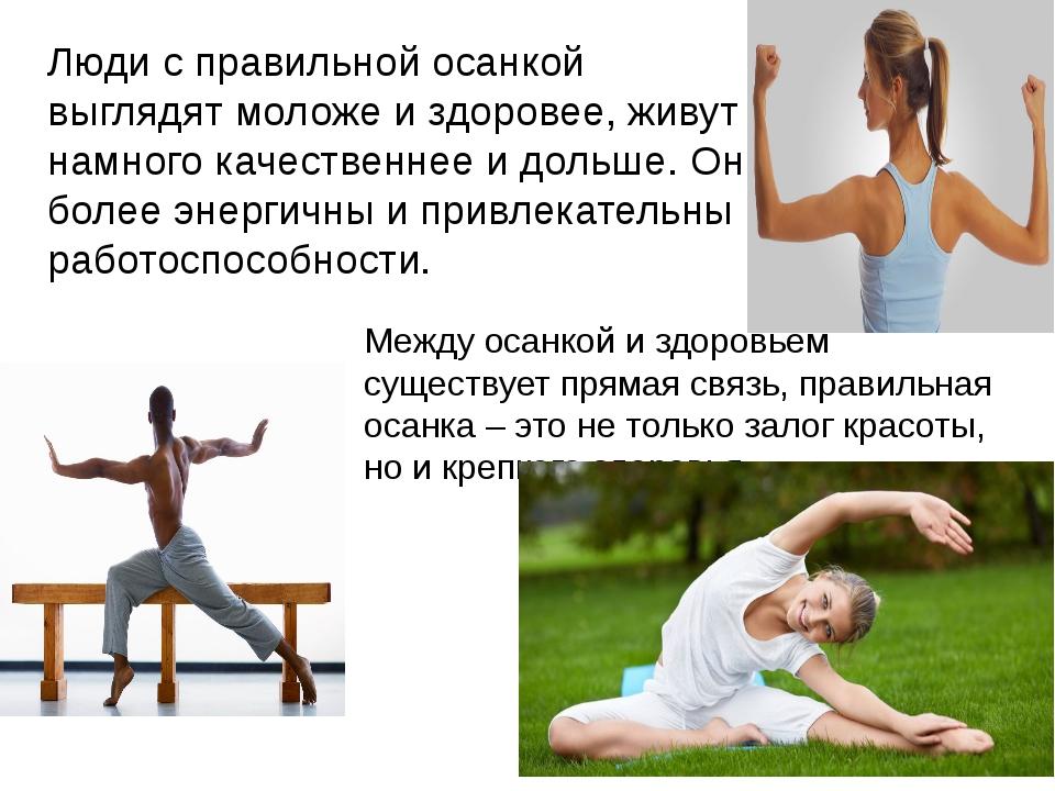 Люди с правильной осанкой выглядят моложе и здоровее, живут намного качествен...