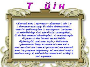 «Жаппай жою қарулары – адамзат үшін өз-өзіне ажал шақыру! Бүгінде адамзаттың