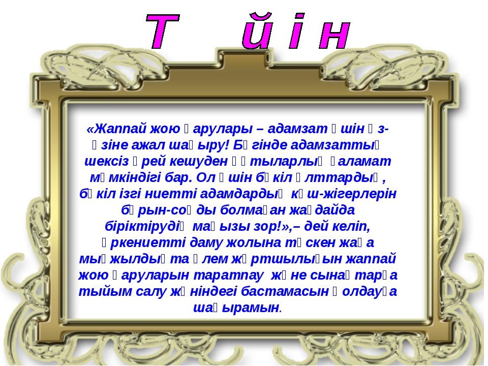 «Жаппай жою қарулары – адамзат үшін өз-өзіне ажал шақыру! Бүгінде адамзаттың...
