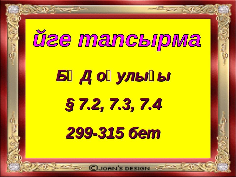 БӘД оқулығы § 7.2, 7.3, 7.4 299-315 бет
