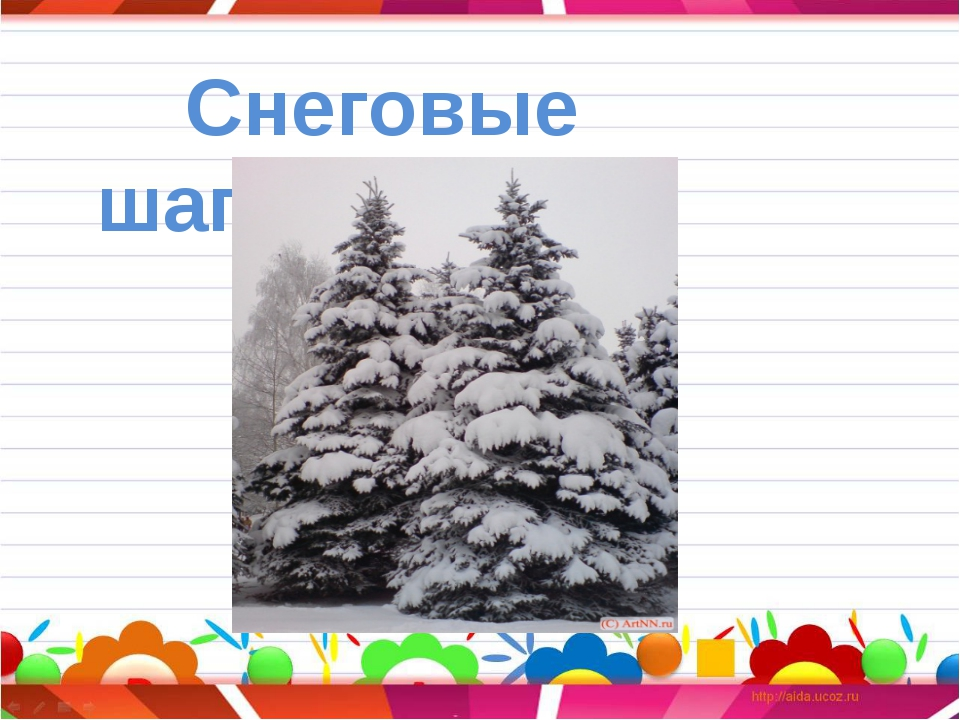 Снеговые шапки
