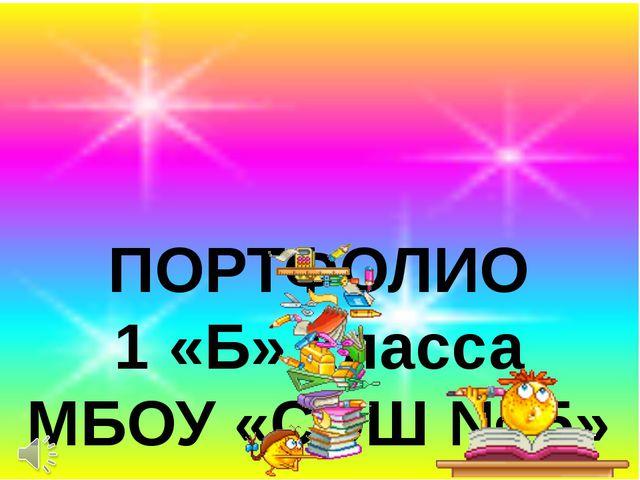 ПОРТФОЛИО 1 «Б» класса МБОУ «СОШ № 5»