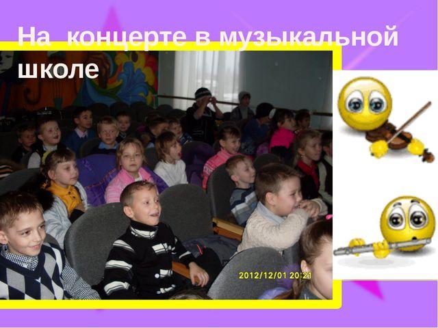На концерте в музыкальной школе