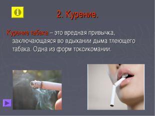 2. Курение. Курение табака – это вредная привычка, заключающаяся во вдыхании