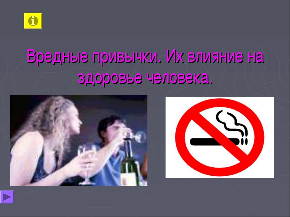 Вредные привычки. Их влияние на здоровье человека.