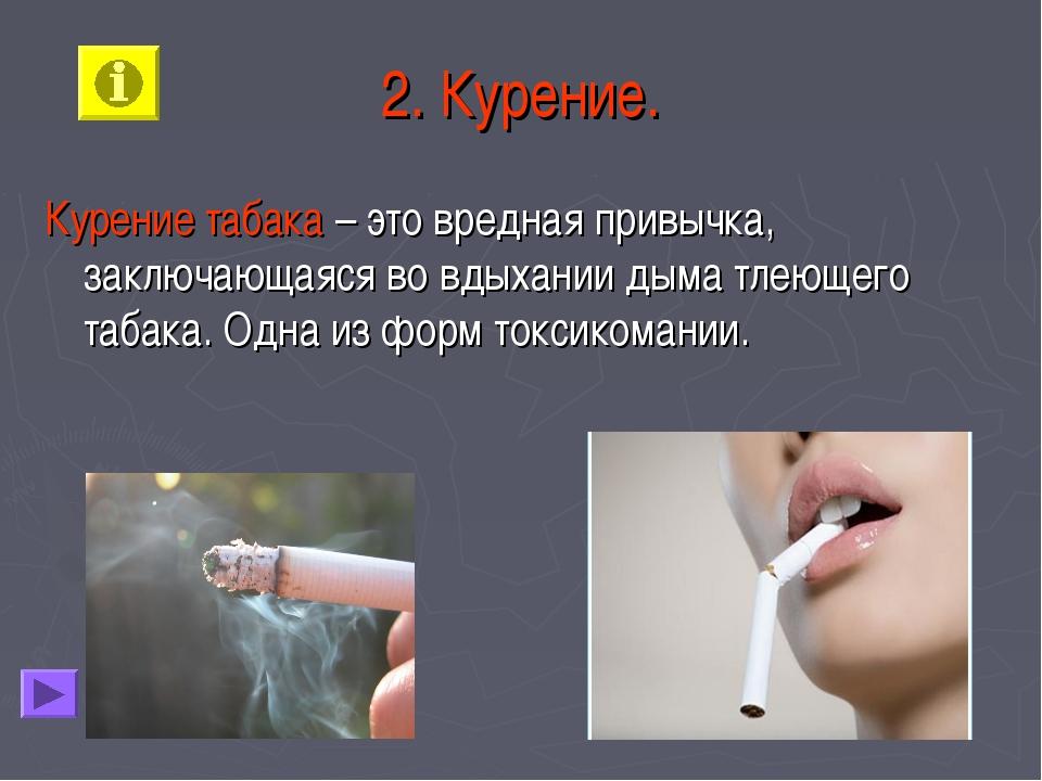 2. Курение. Курение табака – это вредная привычка, заключающаяся во вдыхании...