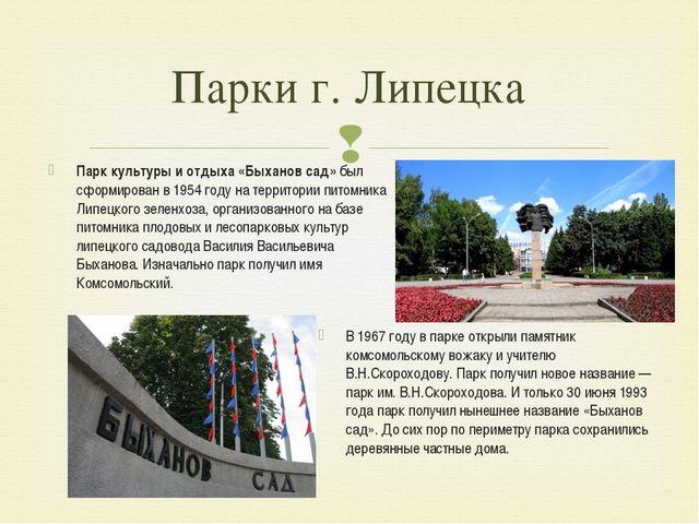 Парки г. Липецка Парк культуры и отдыха «Быханов сад» был сформирован в 1954...