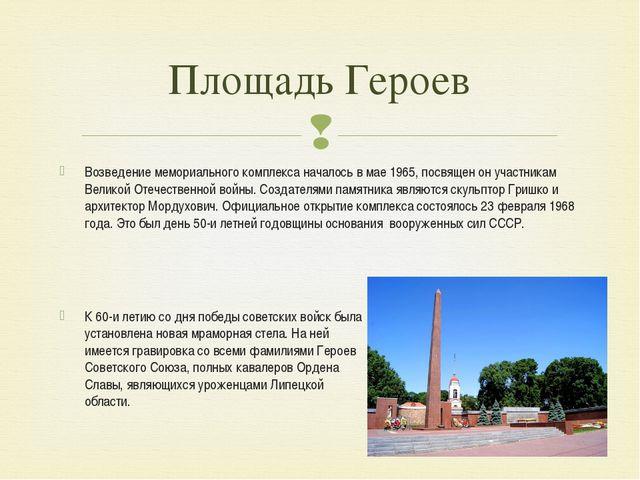 К 60-и летию со дня победы советских войск была установлена новая мраморная с...