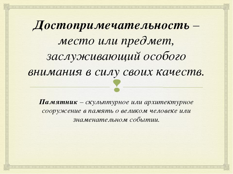 Достопримечательность – место или предмет, заслуживающий особого внимания в с...