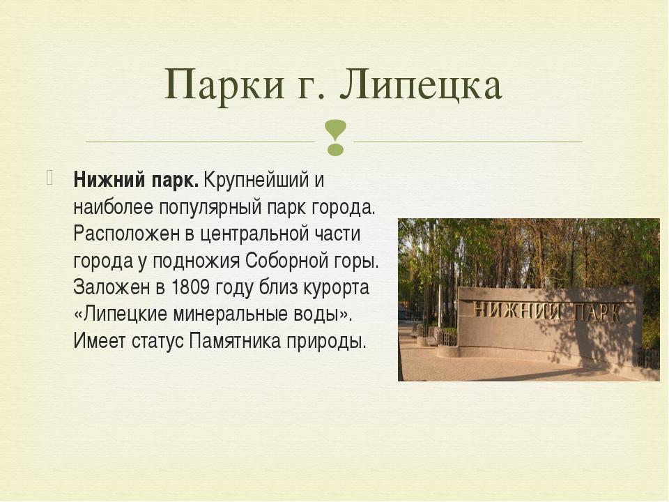 Парки г. Липецка Нижний парк. Крупнейший и наиболее популярный парк города. Р...