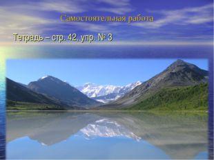Самостоятельная работа Тетрадь – стр. 42, упр. № 3