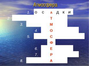 Атмосфера 1.осАдки 2.Т 3.М 4