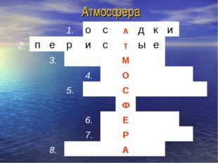 Атмосфера 1.осАдки 2.перисТые 3.М