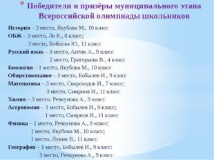 Победители и призёры муниципального этапа Всероссийской олимпиады школьников