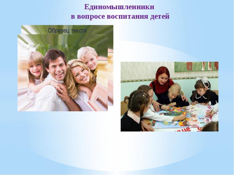 Единомышленники в вопросе воспитания детей