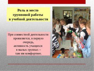 Роль и место групповой работы в учебной деятельности При совместной деятельно