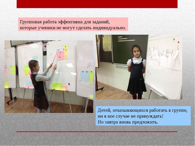 Групповая работа эффективна для заданий, которые ученики не могут сделать инд...