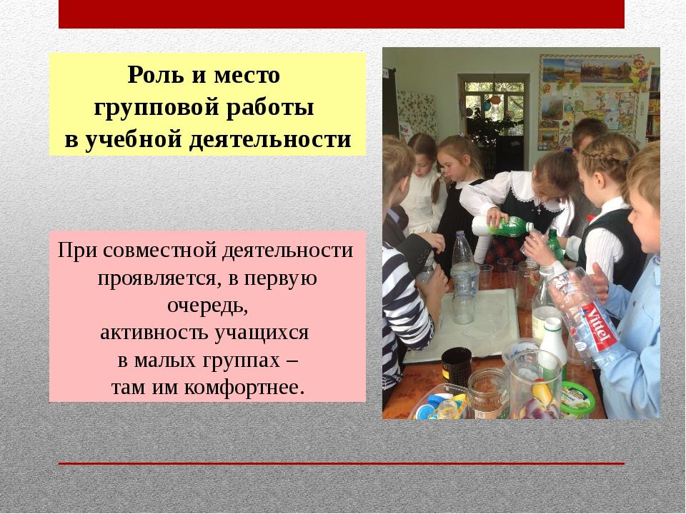Роль и место групповой работы в учебной деятельности При совместной деятельно...