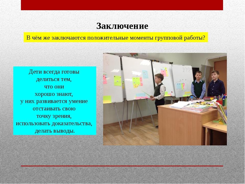Заключение В чём же заключаются положительные моменты групповой работы? Дети...