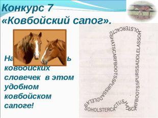 Найдите восемь ковбойских словечек в этом удобном ковбойском сапоге! Конкурс