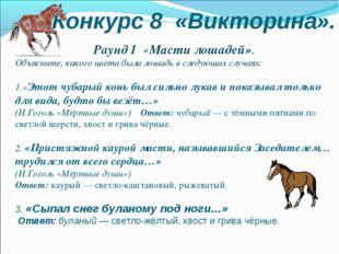 Раунд I «Масти лошадей». Объясните, какого цвета была лошадь в следующих слу
