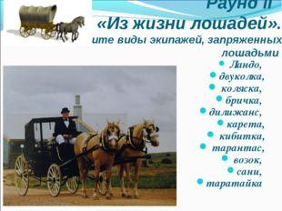 Раунд II «Из жизни лошадей». 1. Назовите виды экипажей, запряженных лошадьми