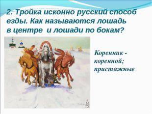 2. Тройка исконно русский способ езды. Как называются лошадь в центре и лошад