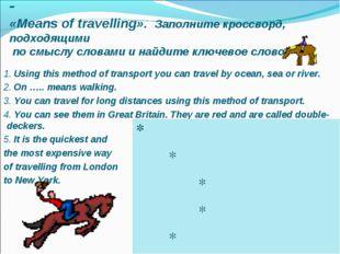Конкурс 3 «Средства передвижения» - «Means of travelling». Заполните кроссвор
