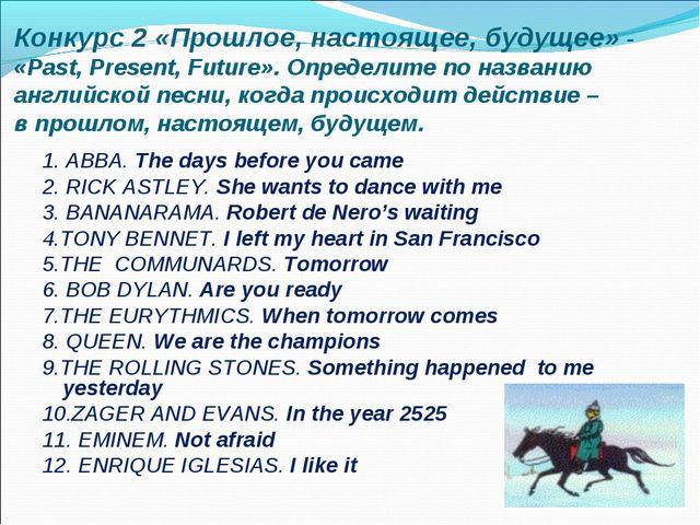 Конкурс 2 «Прошлое, настоящее, будущее» - «Past, Present, Future». Определите...