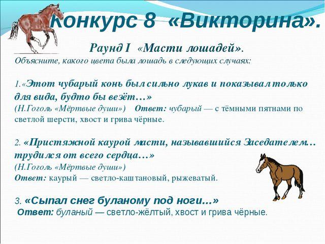 Раунд I «Масти лошадей». Объясните, какого цвета была лошадь в следующих слу...